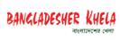 bangladesher-khela