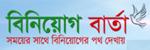 biniogbarta logo
