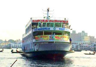 MV Gazi Salauddin
