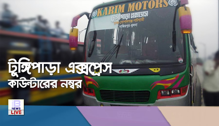 tungipara-express-bus-counter-number