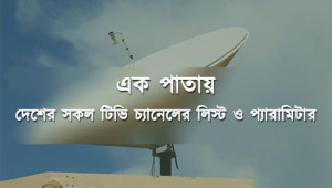 all-bangla-tv-channel-paramiters