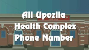 all-upozila-health-complex