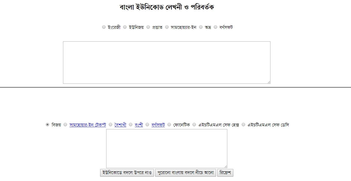 bijoy-to-unicode-bangla-converter