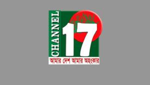 channel-17-bangladesh-live